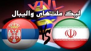 خلاصه والیبال ایران 2 - صربستان 3 (لیگ ملت ها)