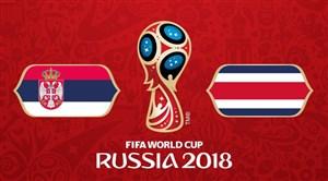 خلاصهبازی کاستاریکا 0 - صربستان 1(جامجهانیروسیه)