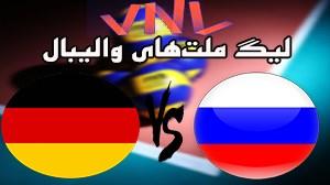 خلاصه والیبال آلمان 0 - روسیه 3 (لیگ ملت ها)