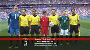 ورود تیم داوری ایران به همراه دو تیم آلمان و مکزیک به زمین