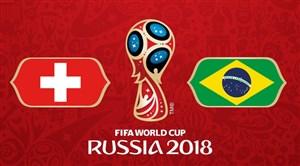 خلاصه بازی برزیل 1 - سوئیس 1