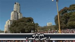 واکنش مردم آرژانتین به خراب کردن پنالتی لیونل مسی