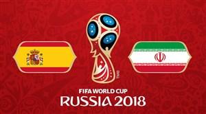 خلاصه بازی ایران 0 - اسپانیا 1 (جام جهانی روسیه)