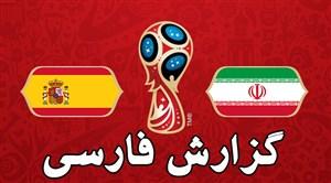 خلاصه بازی ایران 0 - اسپانیا 1 (گزارش فارسی)