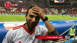حال و هوای استادیوم کازان آرنا از زبان میثاقی