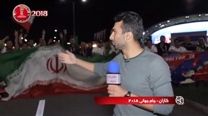 مصاحبه با هوادارن ایرانی حاضر در کازان بعد از بازی