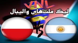 خلاصهبازیلهستان 3 - آرژانتین 0 (لیگملتهایوالیبال)