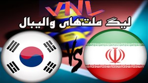 خلاصه والیبال ایران 3 - کره جنوبی 1
