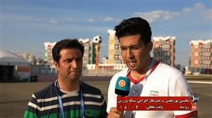 آخرین اخبار تیم ملی ایران از سارانسک
