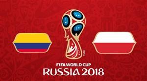 خلاصه بازی لهستان 0 - کلمبیا 3 (جام جهانی روسیه)