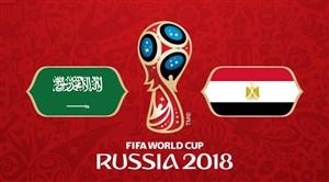 خلاصه بازی مصر 1 - عربستان 2 ( جام جهانی روسیه)