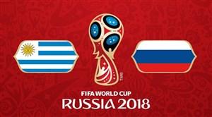 خلاصه بازی اروگوئه 3 - روسیه 0 (جام جهانی روسیه)