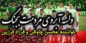 برای قدردانی از تیم ملی ( محسن چاوشی - فرزاد فرزین )
