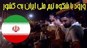 ورود با شکوه تیم ملی ایران به کشور