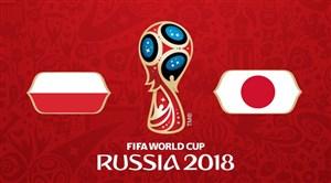 خلاصه بازی ژاپن 0 - لهستان 1 (جام جهانی روسیه)