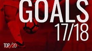 20 گل برتر تیم آث میلان در فصل 18-2017