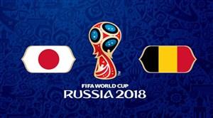 خلاصه بازی بلژیک 3 - ژاپن 2 (جام جهانی روسیه)