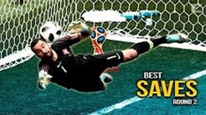 بهترین سیوهای دروازه بانان در جام جهانی 2018