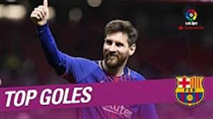 گلهای برتر بارسلونا در لالیگا فصل 18-2017