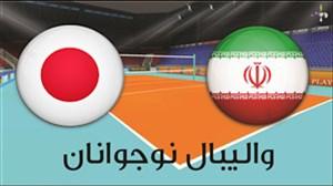 خلاصه والیبال ایران 1 - ژاپن 3 ( قهرمانی نوجوانان آسیا)