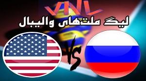 خلاصه والیبال روسیه3-آمریکا 0(لیگملتهایوالیبال)