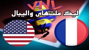 خلاصه والیبال فرانسه 3 - آمریکا 2