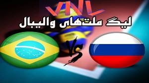 خلاصه والیبال روسیه 3 - برزیل 0