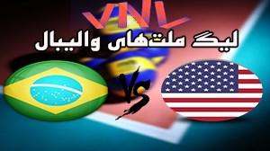 خلاصه والیبال آمریکا 3 - برزیل 0 (ردهبندی لیگ ملتها)