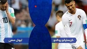 ستاره های ناکام در فتح کاپ جام جهانی