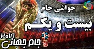 اخبار و حواشی جام جهانی ( 21-04-97 )