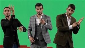 بازی پانتومیم رامبد جوان، عزتاللهی، بیرانوند و محمدی