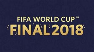 کمتر از 6 ساعت مانده به فینال جام جهانی 2018 روسیه
