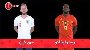 مقایسه مهاجمان انگلیس و بلژیک در رده بندی