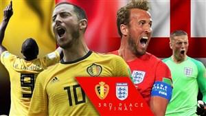 آنالیز بازی بلژیک-انگلیس رده بندی جام جهانی 2018