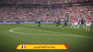 گل اول فرانسه از زاویه دید گریزمان