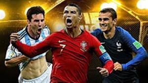 نامزدهای احتمالی توپ طلای 2018
