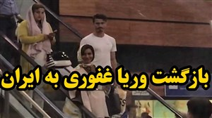 بازگشت وریا غفوری به تهران