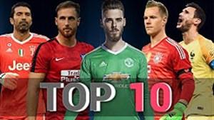 10 دروازهبان برتر در فصل 18-2017