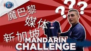 چالش جالب بازیکنان پاری سن ژرمن در تور آسیا