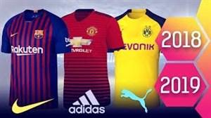 لباسهای اول باشگاههای بزرگ دنیا در فصل 19-2018