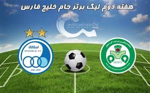 خلاصه بازی ذوب آهن 2 - استقلال تهران 2