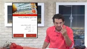 بازار سیاه فروش بلیط به روایت طنز