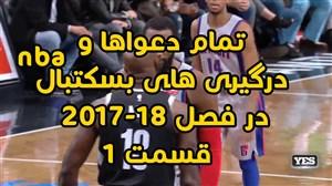 تمام دعواها و درگیری های بسکتبال NBA در فصل 18-2017 - قسمت 1