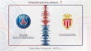 پیش بازی پاریسنژرمن - موناکو (سوپرکاپ فرانسه)