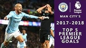 5 گل برتر منچسترسیتی در فصل 2017/18 لیگ جزیره