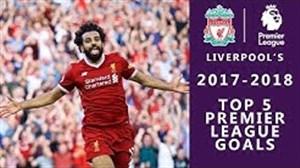 5 گل برتر لیورپول در فصل 2017/18 لیگ جزیره