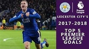 5 گل برتر لسترسیتی در فصل 2017/18 لیگ جزیره