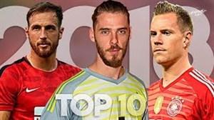 10 دروازهبان برتر جهان فوتبال در فصل 2018-2017