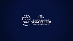 دروازهبانهای برتر لیگ قهرمانان اروپا در فصل 2017/18
