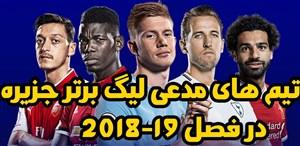 تیم های مدعی لیگ برتر جزیره در فصل 19-2018